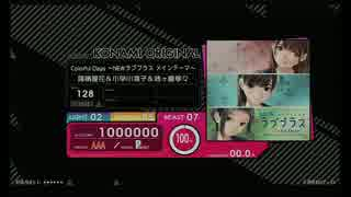 【BeatStream】Colorful Days ~NEWラブプラス メインテーマ~ BEAST【外部出力】