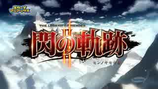 ゲーム★マニアックス 閃の軌跡Ⅱ特集
