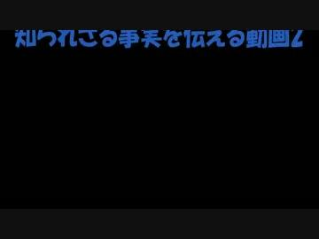 【速報】 TBSが韓国最大のタブーを特集で報道!!!!! 韓国政府主導の国民大虐殺事件「保導連盟事件」を全国一斉報道!!!!!