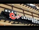 アメリカの食卓 364 アメリカの回転寿司を食す!