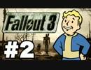 【Fallout3】危険なお散歩【実況】#2 thumbnail