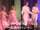 L'Arc-en-Ciel(ラルクアンシェル)~虹色のパリ~HD①