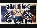第60位:歌ってみたノンストップメドレー REMIX【リレー】