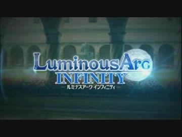 ルミナスアークインフィニティって誰だよお前の彼か?