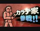 【スマブラ3DS・WiiU】拳と刀