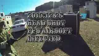 サバゲーをFPS風に撮ってみた 2013.12.28 HEADSHOT FPS_Airsoft INFECTED