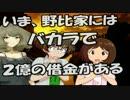【伊集院光】夏だ!アイドルだ!ドラえもん祭り2【UP'S】