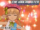 The iDOLM@STER Weekly Ranking of August 4th week