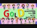 【15人で】 GOLD 【歌ってみた】
