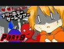 叫喚!真夏のフリーホラーゲームツアー【実況】Part9