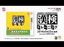 公益財団法人 日本漢字能力検定協会 漢検トレーニング