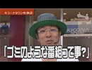 ういちの放浪記 第300話(1/4)