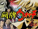 闘牌ウォッチ thumbnail