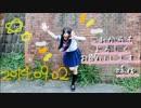 【唏依】病名告白ハレ晴レを踊ってみた【踊り手1周年記念】