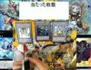 遊戯王 最高の箱を目指し1.5箱目アビス・ライジング thumbnail