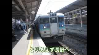 【鉄道】 青春18きっぷテキトー旅 Part.1 【旅行】