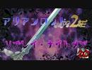 [東方卓遊戯]アリアンロッド・リプレイ・ナイトメア[AR2E]20