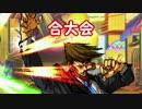 【MUGEN】GATTAIトーナメント【狂下位~中位】34 thumbnail