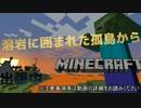 溶岩に囲まれた孤島からMinecraft part8
