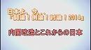 1/3【討論!】内閣改造とこれからの日本[桜H26/9/6] thumbnail