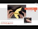 【折り紙】思いを伝えるなら「伝書鳩」を折ってみた(Origami Instructions:carrier pigeon)