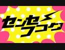 【9/17発売】センセーフコク / YM【全曲クロスフェード】