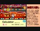 """旧・音ゲーボス曲・最強曲メドレー""""vol.2"""" part3 (太鼓の達人 編)"""