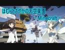 【Minecraft】ほむらとさやかの天空楽園Part1【ゆっくり実況】