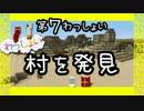 【Minecraft】○◆四角な世界を丸く遊ぶ わっしょい◆○part 07【PS3】