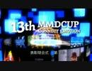 【第13回MMD杯】MikuMikuDanceCup XIII【表彰・閉会式 第一部】