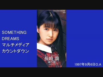 SOMETHING DREAMSマルチメディアカウントダウン 1997年9月6日放送 - ニコニコ動画