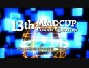 【第13回MMD杯Ex】MMD杯運営 自作自演賞
