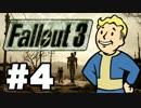 【Fallout3】危険なお散歩【実況】#4 thumbnail