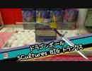 ドラゴンボール SCultures トランクスフィギュア - ちるふのUFOキャッチャー