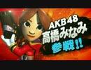 【スマブラ3DS・WiiU】 AKB参戦! 【TVCM4】 thumbnail