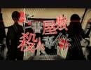 ◆ 02 古書屋敷殺人事件 ver.みるる ◆