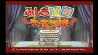 [カズマ]ふしぎ遊戯 朱雀異聞[実況]パート1