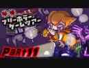 叫喚!真夏のフリーホラーゲームツアー【実況】Part11 thumbnail