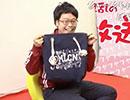 【録画】第11回 キヨめろ繚乱のヤフヤフ放送局 part1