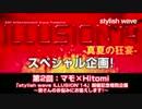 club Zy.チャンネルラジオ[マモ×Hitomi]「sw ILLUSION'14」開催記念特別企画 ~皆さんのお悩みにお答えします!~
