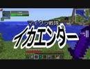 【Minecraft】ありきたりな科学と宇宙 Part55【ゆっくり実況】