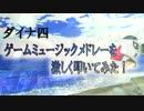 【ニコニコ動画】ゲームミュージックメドレーを激しく叩いてみた!を解析してみた