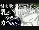 【替え歌】「乳がなきゃカベみたい」原曲:君じゃなきゃダメみたい thumbnail