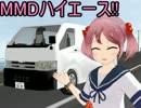 【MMD艦これ】漣、CMを制作する~MMDハイエース編~【リンガ英雄伝説5】