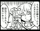 【東方手書き】こいしちゃんの無軌道4コマ in 命蓮寺