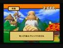 世の中金だ!友情崩壊ゲームを四人実況!part6【ドカポンDX】