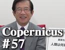 武田邦彦『現代のコペルニクス』#57 真実を語り合うシリーズ(12)人類は何故、誕生したのか?