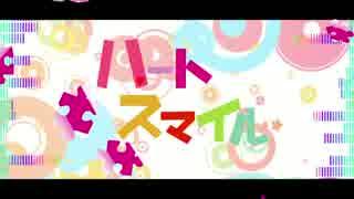 【初音ミク】ハート♡スマイル【オリジナル曲】