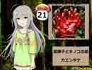 【モバマス】星輝子とキノコの話21 カエンタケ