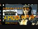 【WoT9.2】田植え娘のスカウト日記あえぎMOD制作編 前半【リサMOD2.0】